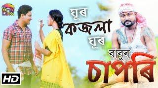 Ghur Kojola Ghur - Babu | Sapori | Official Full Video Song | Lilimai Digital Media