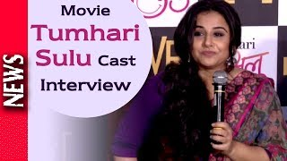 Latest Bollywood News - Vidya Balan Exclusive Interview For Tumhari Sulu - Bollywood Gossip 2017 uploaded on 18-03-2018 339 views