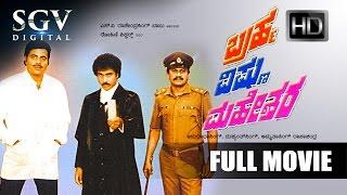 Kannada Superhit Movies Full   Bramha Vishnu Maheshwara Kannada Movies Full   Kannada Movies