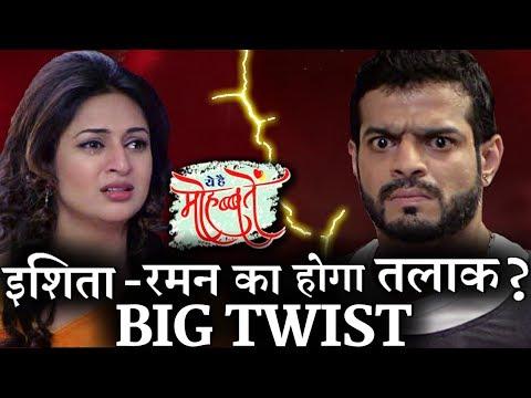 Yeh Hai Mohabbatein Post LEAP Twist Revealed : Raman-Ishita to get separated