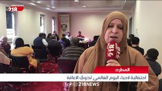 احتفالية لإحياء اليوم العالمي للإعاقة في المطرد | تقرير