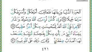 033-سورة الأحزاب سعد الغامدي