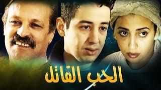 فيلم مغربي الحب الQاتيل طارق البخاري -  Film L