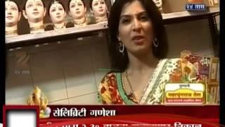 Zee 24 taas : Celebrity Ganesha - Madhvi Kulkarni