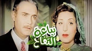 Bayaaet Eltofah Movie - فيلم بياعة التفاح