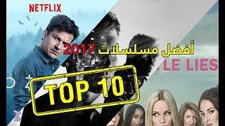 توب 10 : أفضل مسلسلات عام 2017 !!