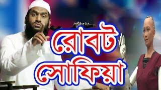 রোবট সোফিয়া সম্পর্কে Mamunul Haque