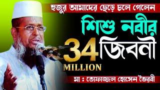 bangla waz শিশু নবীর জীবনী -mawlana Tofajjol Hossain
