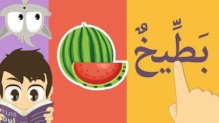 تعلّم قراءة أسماء الخضر و الفواكه | تعليم القراءة للاطفال - الفتحة, الضمة, الكسرة والسكون