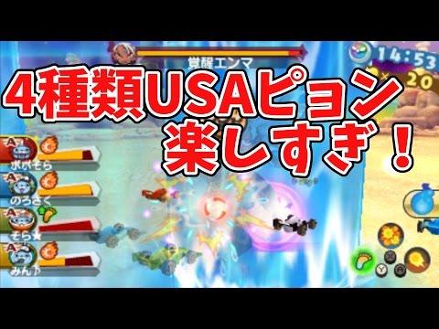 watch 【妖怪ウォッチ3スキヤキ】4種類USAピョンでバスターズ!