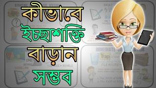 কীভাবে ইচ্ছাশক্তি বাড়ানো সম্ভব - BANGLA MOTIVATIONAL VIDEO - THE WILLPOWER INSTINCT