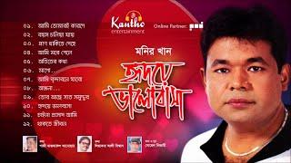 Monir Khan - Hridoye Bhalobasha   Full Audio Album
