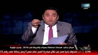 المصري أفندي| تصريح مستشار الرئيس عن الاخوان .. الداخلية تعلن الحالة (ج)
