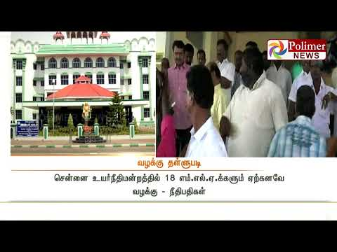 HC rejected plea of disqualified 18 MLAs  | Polimer News