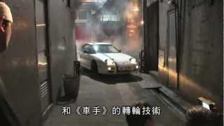 车手製作特輯之死亡弯角篇 - Motorway making of