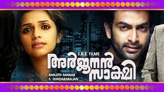 Malayalam Full Movie - Arjunan Sakshi - Prithviraj,Ann Augustine [HD]