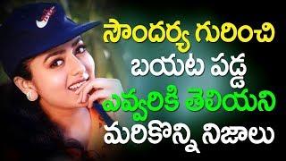 సౌందర్య సినీ కెరీర్ | Interesting Facts About Actress Soundarya | Soundarya Movies