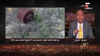 كل يوم - عمرو أديب: لك الله يا مصر