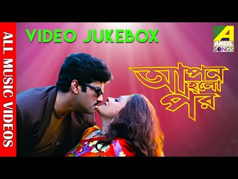 Apon Holo Par | আপন হল পর | Bengali Film Songs Video Jukebox | Prasenjit, Indrani Halder