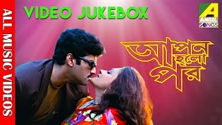 Apon Holo Par | আপন হল পর | Bengali Film Songs Video Jukebox | Prasenjit, Indrani Halder