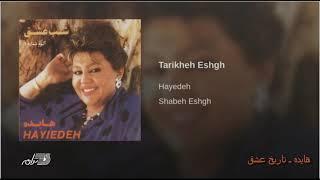 Hayedeh -Tarikhe Eshgh هایده ـ تاریخ عشق