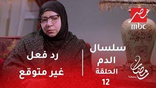 سلسال الدم - شاهد رد فعل نصرة بعد تأكدها من وقوف هارون وراء ما حدث لابنتها