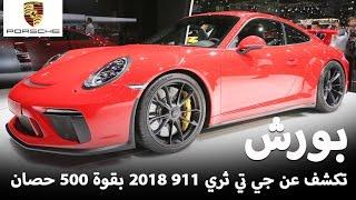 """بورش 911 GT3 فيس ليفت 2018 بقوة 500 حصان """"تقرير ومواصفات"""" Porsche"""