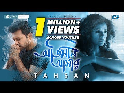 Obhimaan Amar | Tahsan Khan | Official Music Video | Bangla New Song 2017 | GP Music
