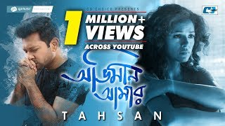 Obhimaan Amar | Tahsan Khan | Official Music Video | Bangla New Song 2017 | GP Music
