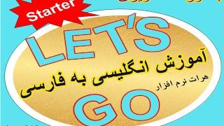 آموزش زبان انگلیسی let