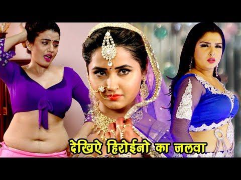 Xxx Mp4 Aamrapali Dubey Kajal Raghwani और Akshara Singh का जलवा देखिये HD सबसे जबरदस्त वीडियो गाना 2018 3gp Sex