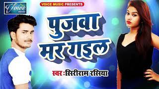 पुजवा मर गइल Pujawa मार्च गेल - Shiya राम Rashiya - भोजपुरी नवीनतम सुपरहिट हिट गाने 2019