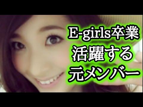 【悲報】E-girls卒業を選んだメンバー達。才能に溢れすぎててやばい、、