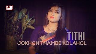 Jokhon Thambe Kolahol - Tithi | Runa Laila | Tribute