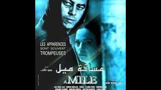 A Mile in My Shoes °HD° مسافة ميل Film Marocain الفيلم المغربي