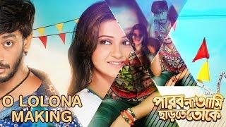 O Lolona| Making Video | পারবো না আমি ছাড়তে তোকে | Raj Chakraborty | Bonny | Koushani | 2015
