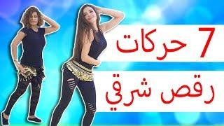 رقص شرقي اغنية ميريام فارس - Belly Dance Myriam Fares song