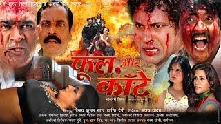 HD Phool Aur Kaante | फूल और काँटे |  Bhojpuri Full Movies | Hottest Film | Latest Movies