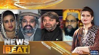 Zainab Ka Kasur Kya hai ?| News Beat | Paras Jahanzeb | SAMAA TV | 12 JAN 2018