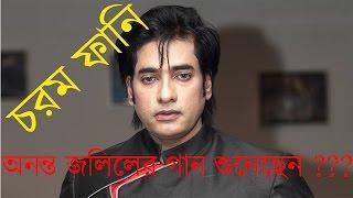 অনন্ত জলিল এর গান শুনেন / Bangla Funny Video / Fun / banoyat Fun o Yat EP 2