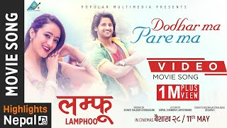 Dodharma Pare Ma - New Nepali Movie LAMPHOO Video Song   Kabir Khadka, Mariska Pokhrel