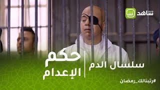 سلسال الدم | المحكم تصدر حكم الإعدام على هيما وهارون يخطط لخروجه