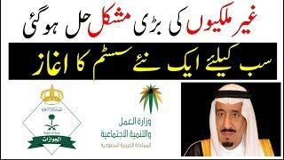 Saudi Arabia News Urdu Hindi | New Leave System Introduced 2018 | Sahil Tricks