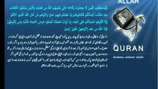 Quran Farsi Persian Translation 024 النور An Noor The LightMedinanIslam4peace com