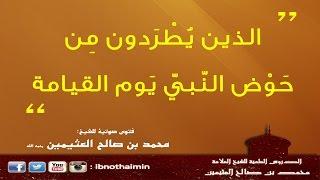 الذين يُطرَدون من حوض النبي يوم القيامة - الشيخ ابن عثيمين