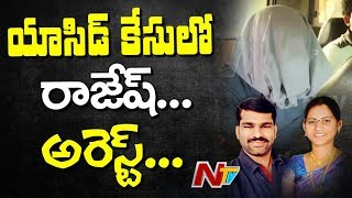Swathi's Lover Rajesh Arrested in Sudhakar Reddy Acid Case || NTV