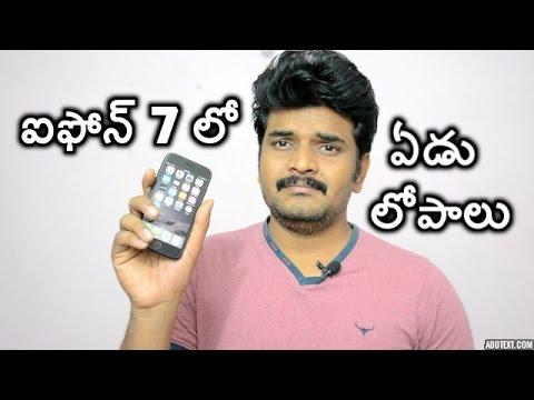 iphone 7 seven drawbacks telugu (ఐఫోన్ 7 లో ఏడు లోపాలు)