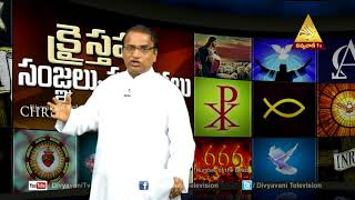 CHRISTAIN SIGNS & SYMBOLS | Fr.S.Prakash ,EPISODE -1