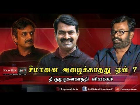 Xxx Mp4 Why Seeman Was Not Invited Thirumurugan Gandhi Tamil News Tamil Live News News In Tamil Redpix 3gp Sex