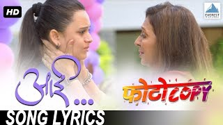 Aai (आई) Song with Lyrics - Photocopy | Latest Marathi Songs | Vandana Gupte, Parna Pethe